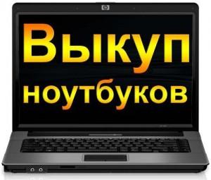 Выкуп ноутбуков в Калуге в день обращения